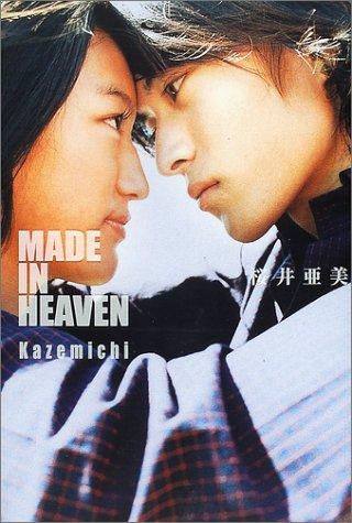 MADE IN HEAVEN―Kazemichiの詳細を見る