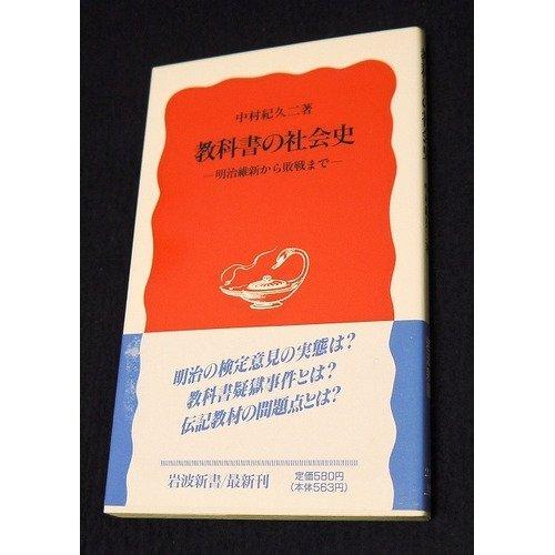 教科書の社会史―明治維新から敗戦まで (岩波新書)の詳細を見る