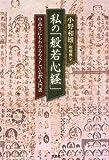 私の「般若心経」 中高生にもわかるやさしい仏教入門書