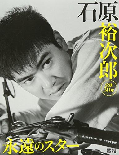 没後30年 永遠のスター 石原裕次郎 (週刊朝日ムック)...