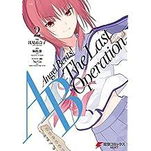 Angel Beats! -The Last Operation- 2 (電撃コミックスNEXT)