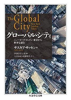 グローバル・シティ: ニューヨーク・ロンドン・東京から世界を読む (ちくま学芸文庫 サ 41-1)