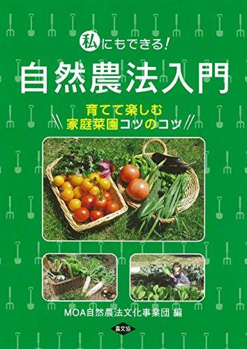 私にもできる! 自然農法入門: 育てて楽しむ家庭菜園コツのコツ