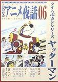 BSアニメ夜話 Vol.6 (キネ旬ムック)