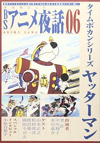 BSアニメ夜話 Vol.6 (キネ旬ムック)の詳細を見る