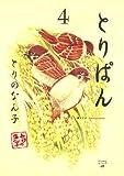 とりぱん(4) (モーニングコミックス)