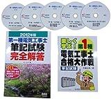 第一種電気工事士合格大作戦 【学科試験対策】[DVD-ROM]