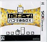 3DS ハコボーイ! ハコづめBOX パッケージ版ソフト