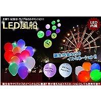 お祭り イベント パーティー ライブ LED風船 光るバルーン 5個セット (シンプルタイプ 5カラー)