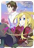 アリソン 2 (電撃コミックス)