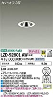 DAIKO LEDダウンライト (LED内蔵) 電源別売 カットオフ35° 温白色 3500K 埋込穴Φ50 LZD92801AW ※受注生産品