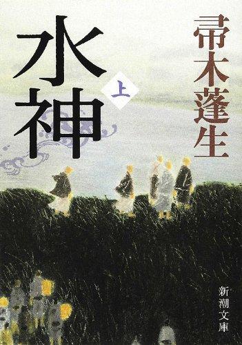 水神〈上〉 (新潮文庫)