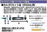 マキタ ホルダCセット品(カートリッジ型・ソーセージ型用/800mL) 197196-7