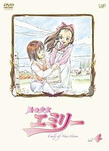 風の少女 エミリー VOL.4 [DVD]