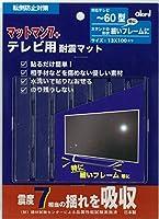 ベスト ベスト マットマン7+ 4Kテレビ用 ~60型用 13×100ミリ 7枚入り 0524-011