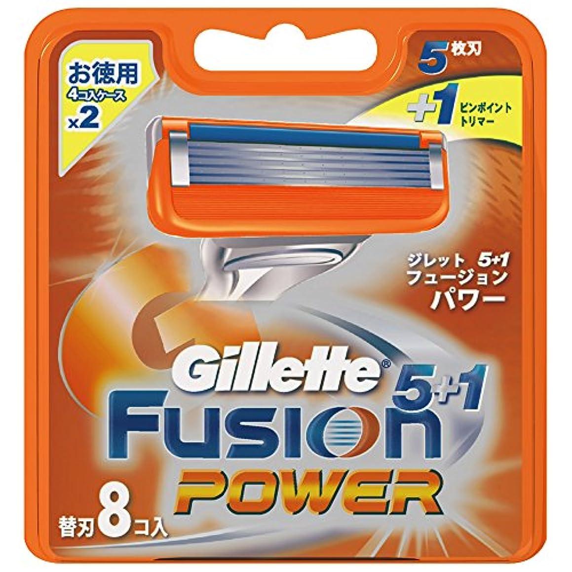たらい対処戦うジレット 髭剃り フュージョン5+1 パワー 替刃8個入