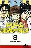 ドリームジェネレーション 8 (ヒットコミックス)