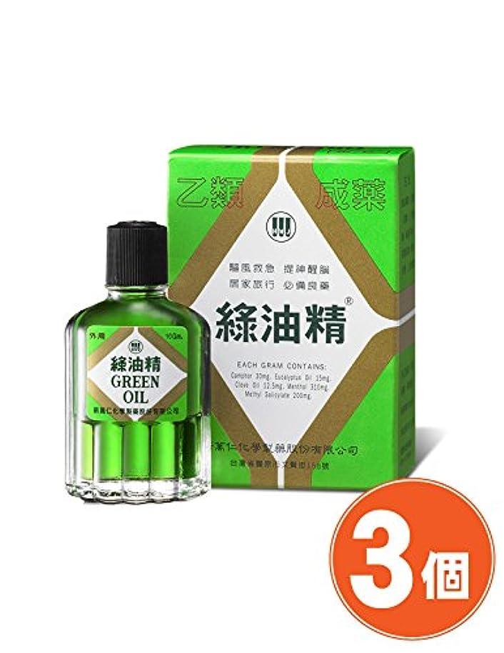 サークル感覚として《新萬仁》台湾の万能グリーンオイル 緑油精 10g ×3個 《台湾 お土産》 [並行輸入品]