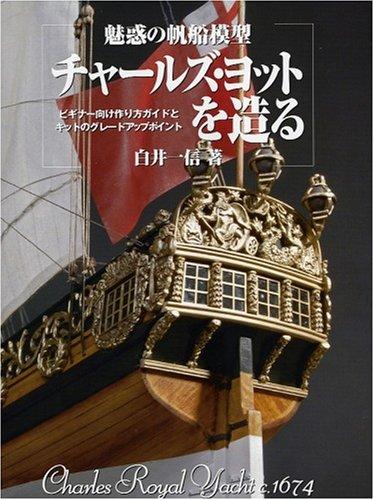 魅惑の帆船模型 チャールズヨットを造る