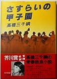 さすらいの甲子園 (1978年)