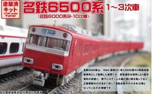 Nゲージ 1111T 名鉄6500系1~3次車4輛トータルセット (塗装済車両キット)
