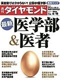 週刊ダイヤモンド 2016年 6/18 号 [雑誌] (最新 医学部&医者)