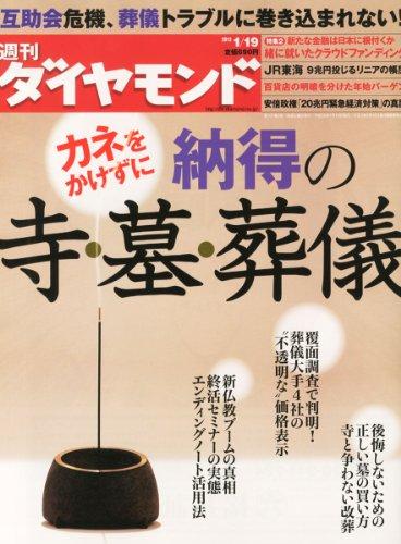 週刊 ダイヤモンド 2013年 1/19号 [雑誌]の詳細を見る