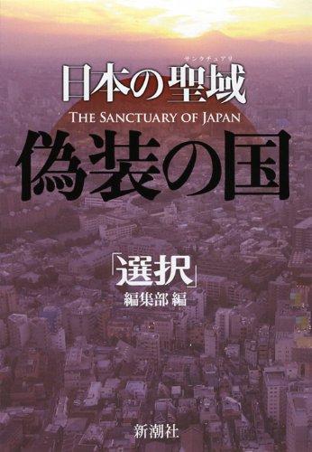 日本の聖域(サンクチュアリ) 偽装の国の詳細を見る