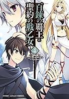 百錬の覇王と聖約の戦乙女4 (ホビージャパンコミックス)