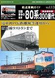鉄道車輌ガイド vol.13(旧国最後の輝き 80系300番代) (NEKO MOOK 1884 RM MODELS ARCHIVE)