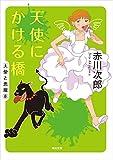 天使にかける橋<天使と悪魔> (角川文庫)