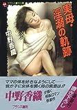 実母・淫溺の軌跡 (フランス書院文庫)