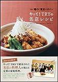 噂の! 東京マガジン やって! TRYの名店レシピの画像