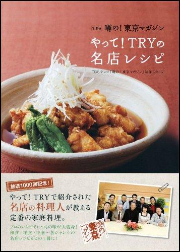 噂の! 東京マガジン やって! TRYの名店レシピ