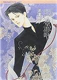 雨柳堂夢咄 其ノ九 (Nemuki+コミックス)