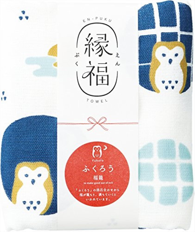 宮本 泉州タオル 『縁福タオル』 ふくろう 福籠 05589 34×90cm