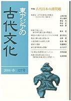 東アジアの古代文化 (127号)
