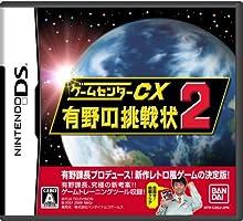 ゲームセンターCX 有野課長 LINEスタンプ スタッフに関連した画像-06