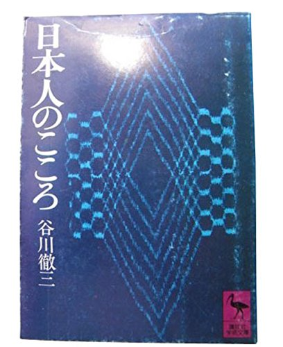 日本人のこころ (講談社学術文庫 79)