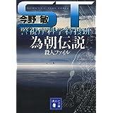 ST 為朝伝説殺人ファイル 警視庁科学特捜班 (講談社文庫)