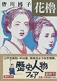 花櫓 (講談社文庫)