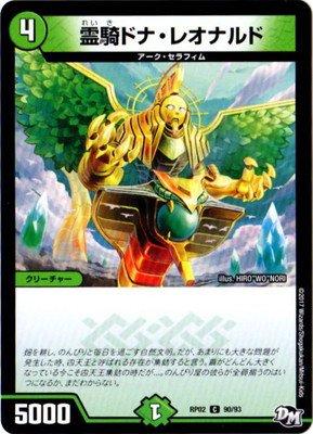 デュエルマスターズ新2弾/DMRP-02/90/C/霊騎ドナ・レオナルド