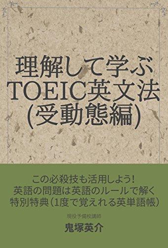 理解して学ぶTOEIC英文法(受動態編): 目からウロコの英文法 (英文法参考書) 発売日