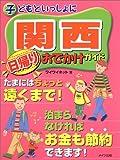 子どもといっしょに関西 日帰りおでかけガイド   (メイツ出版)