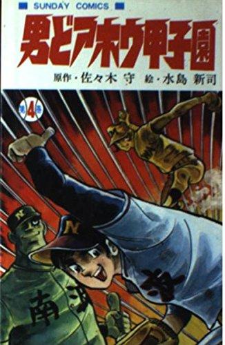 男どアホウ甲子園 (第4巻) (Sunday comics―大長編野球コミックス)