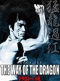 ドラゴンへの道 (字幕版)