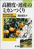 高糖度・連産のミカンつくり―切り上げせん定とナギナタガヤ草生栽培