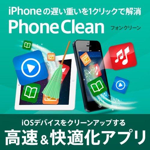 【無料体験版】 PhoneClean 5 PRO for Win 1ライセンス 【iPhone/クリーンアップ/ジャンクファイル・キャッシュ削除/個人情報保護】|ダウンロード版