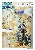 「翻訳地帯――新しい人文学の批評パラダイムにむけて」販売ページヘ