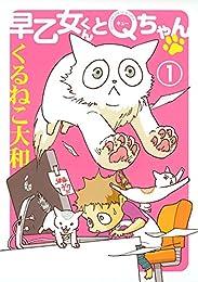 早乙女くんとQちゃん (1) (バーズ エクストラ)